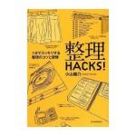 整理 HACKS !