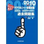 どんたく先生のケアマネジャー受験対策過去問題集 2010年度版