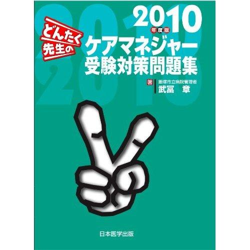 どんたく先生のケアマネジャー受験対策問題集 2010年度版