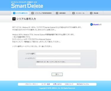 Smart Delete
