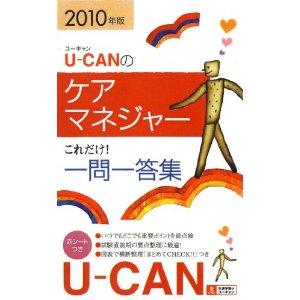 U-CAN のケアマネジャーこれだけ! 一問一答集 2010年度版