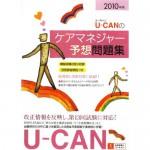 U-CAN のケアマネジャー予想問題集 2010年度版