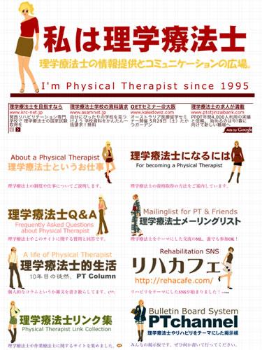 私は理学療法士