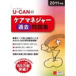 2011年版 U-CAN のケアマネジャー過去問題集