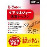 2011年版 U-CAN のケアマネジャー速習レッスン