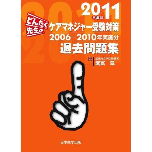 どんたく先生のケアマネジャー受験対策過去問題集 2011年度版