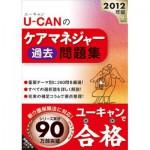 2012年度版 U-CAN(ユーキャン)のケアマネジャー過去問題集