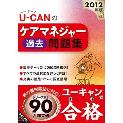 2012年版 U-CAN のケアマネジャー過去問題集