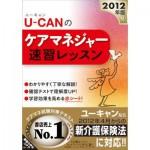 2012年版 U-CAN のケアマネジャー速習レッスン