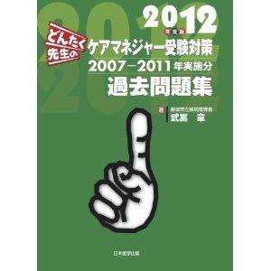 どんたく先生のケアマネジャー受験対策過去問題集 2012年度版 2007-2011年実施分