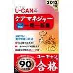 2012年度版 U-CAN(ユーキャン)のケアマネジャー これだけ ! 一問一答集