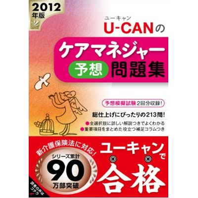 2012年版 U-CAN(ユーキャン)のケアマネジャー予想問題集