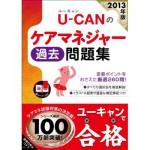 2013年版 U-CAN(ユーキャン)のケアマネジャー過去問題集