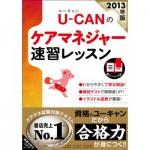 2013年版 U-CAN(ユーキャン)のケアマネジャー速習レッスン