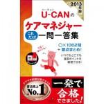 2013年版 U-CAN(ユーキャン)のケアマネジャー これだけ ! 一問一答集