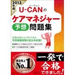 2013年版 U-CAN(ユーキャン)のケアマネジャー予想問題集