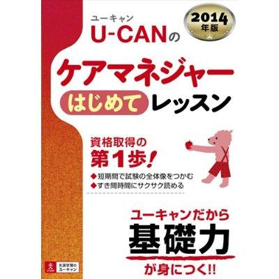 2014年版 U-CAN(ユーキャン)のケアマネジャーはじめてレッスン