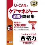 2014年版 U-CAN(ユーキャン)のケアマネジャー過去問題集