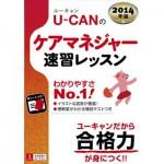 2014年版 U-CAN(ユーキャン)のケアマネジャー速習レッスン