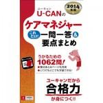 2014年版 U-CAN(ユーキャン)のケアマネジャー これだけ ! 一問一答集