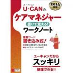 2014年版 U-CAN(ユーキャン)のケアマネジャー 書いて覚える ! ワークノート
