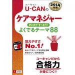 2014年版 U-CAN(ユーキャン)のケアマネジャー まとめてすっきり ! よくでるテーマ88