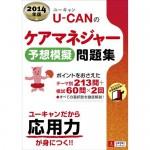 2014年版 U-CAN(ユーキャン)のケアマネジャー予想模擬問題集